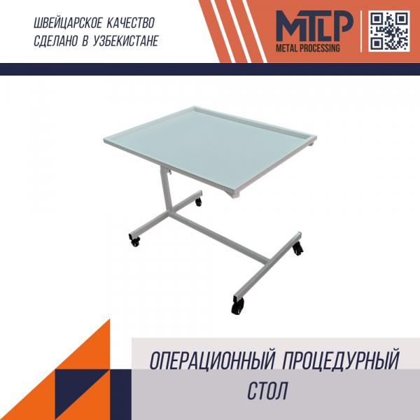Операционный процедурный столик