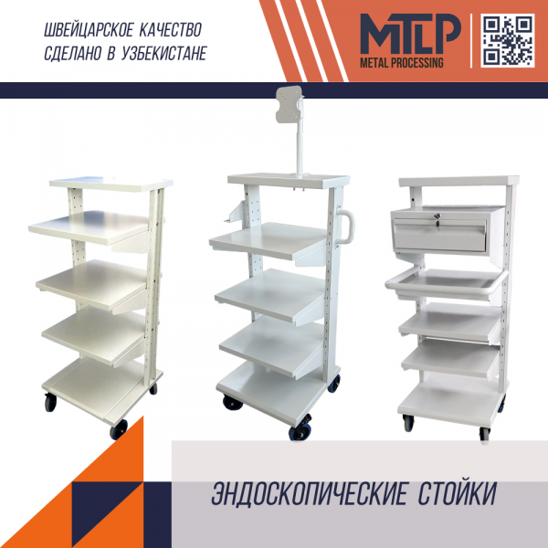 Эндоскопическая тележка (аппаратная стойка)