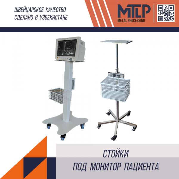 Медицинская стойка под монитор пациента