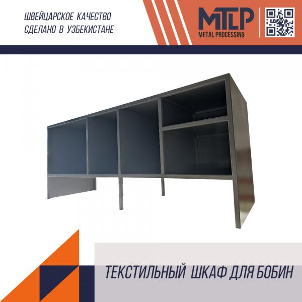 Шкаф для текстильных бобин