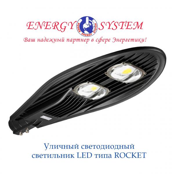 Уличный светодиодный светильник LED-100W