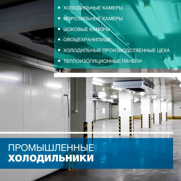 Строительство промышленных холодильников