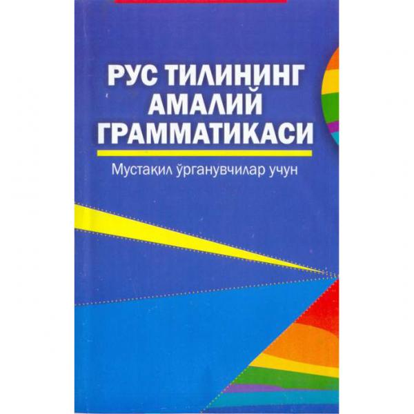 Рус тилининг амалий грамматикаси. Мустақил ўрганувчилар учун