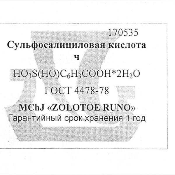 Сульфосалициловая кислсота