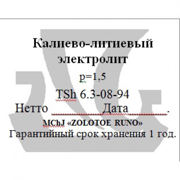 Электролит калиево-литиевый 1,5