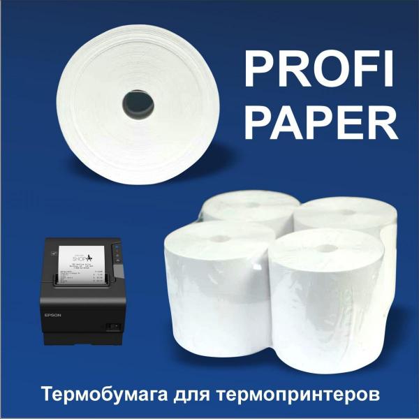 Термобумага для термопринтеров 80мм*50м, 45гр/м2