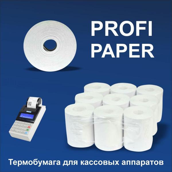 Термобумага для кассовых аппаратов 80мм*50м, 45гр/м2