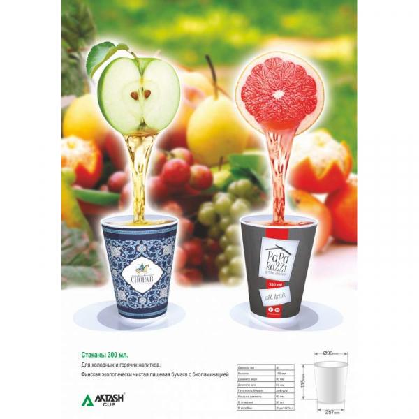 Одноразовые бумажные стаканчики 300 мл. с крышкой с логотипами