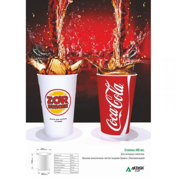 Одноразовые бумажные стаканчики 400 мл. с крышкой и логотипом предназначенные для реализации постмикс и премикс продукции