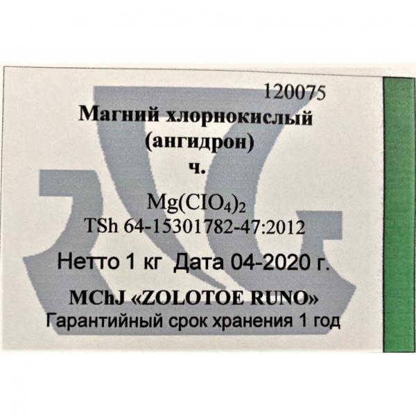 Магний хлорнокислый (ангидрон) б/в