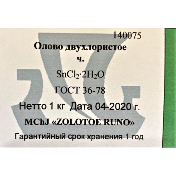 Олово (II) хлористое