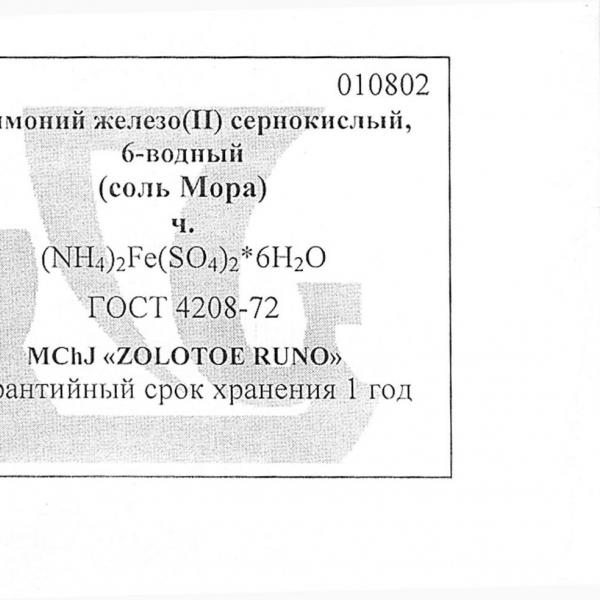 Аммоний железо (II) сернокислый, (Соль Мора)