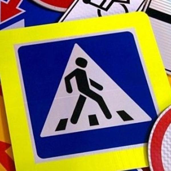 Дорожные указательные знаки со светоотражающим оракулом