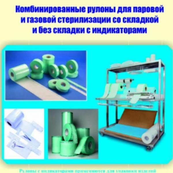 Индикатор для этилен оксидной стерилизации