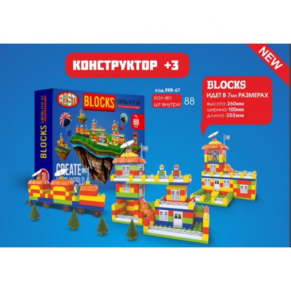 Детские игрушки конструкторы - Конструктор 3+