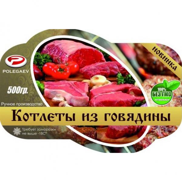 П/ф Котлеты из говядины 500 гр