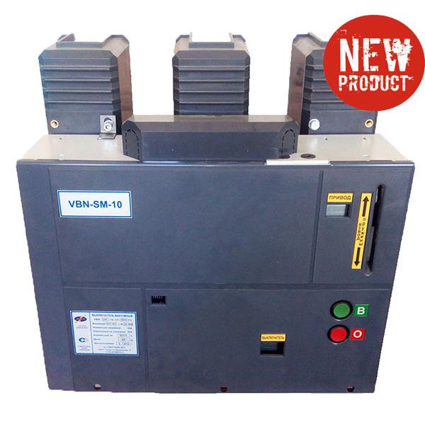 Выключатели вакуумные VBN-SM-10 и VBN-EM-10